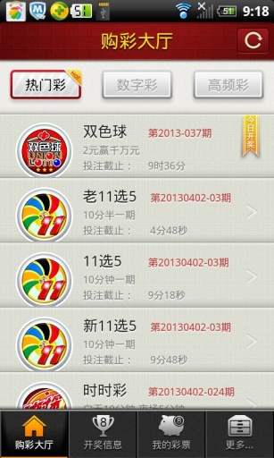 玩生活App|彩票8免費|APP試玩