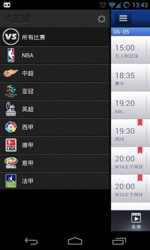 A直播 - 免费NBA英超体育比赛直播集锦截图2