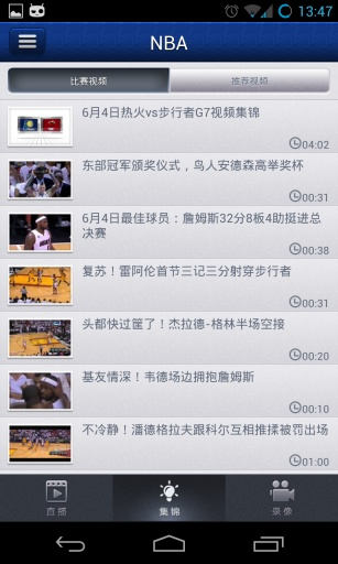 A直播 - 免费NBA英超体育比赛直播集锦截图4