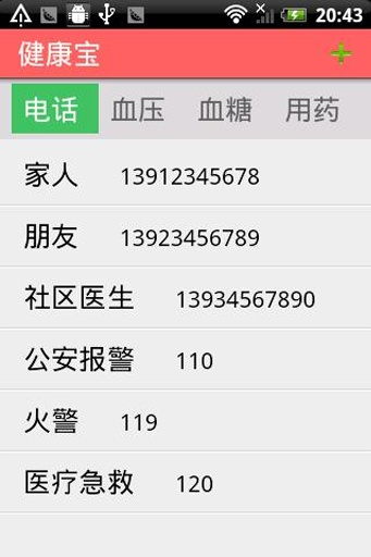 健康宝 生活 App-愛順發玩APP