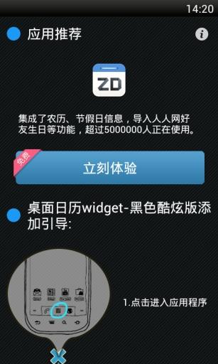 桌面日历widget-黑色酷炫版