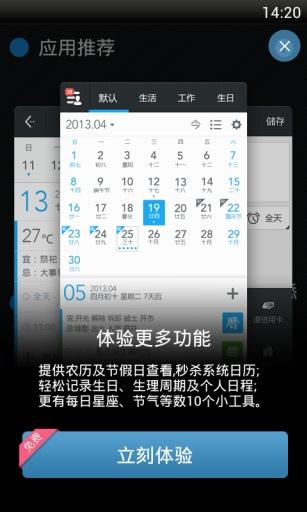 桌面日历widget-黑色酷炫版 生活 App-愛順發玩APP
