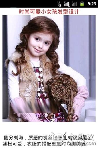 小女孩发型设计下载_小女孩发型设计安卓版下载