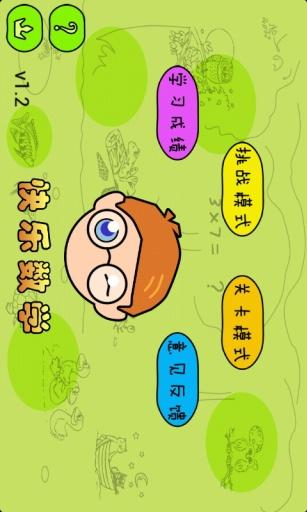 玩生產應用App|快乐数学免費|APP試玩