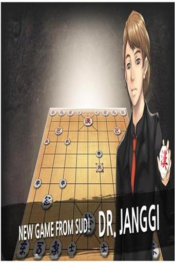 韩国象棋截图0
