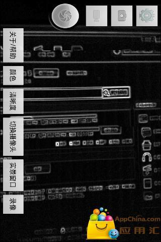 科幻特效拍照汉化版截图1
