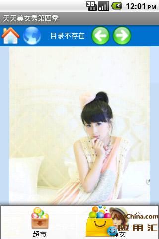 天天美女秀第四季 書籍 App-愛順發玩APP