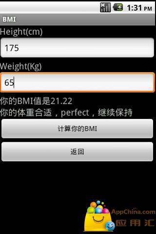 玩免費生活APP|下載BMI身高体重参数 app不用錢|硬是要APP