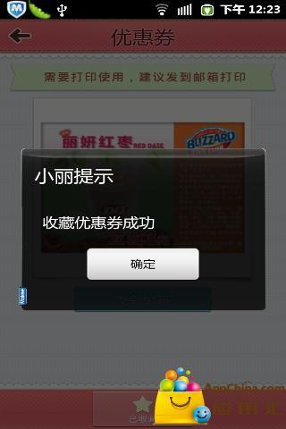 小丽爱优惠(DQ麦当劳汉堡王屈臣氏优惠券) 生活 App-愛順發玩APP
