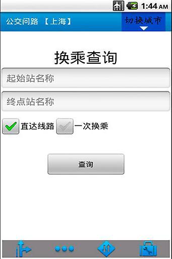 南京出行 生活 App-癮科技App