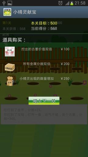 玩棋類遊戲App|小精灵献宝免費|APP試玩