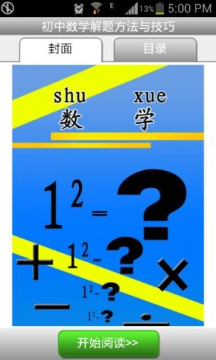 初中数学解题方法与技巧