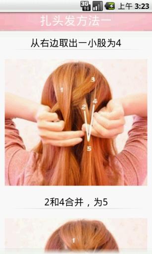 美容之扎头发截图2