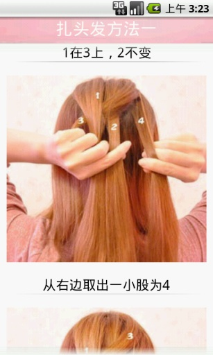 美容之扎头发截图3