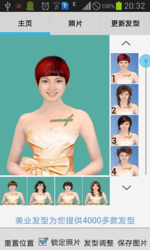 发型设计美业家园