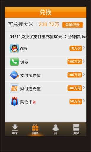 QQ-手機賺錢