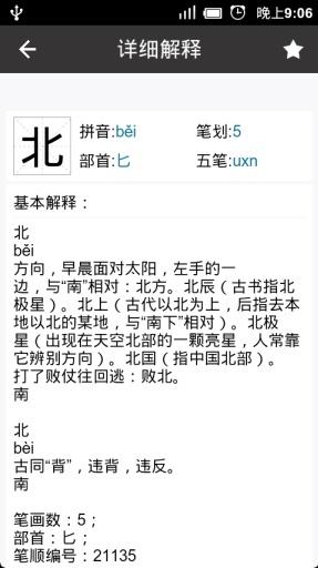 新华字典 离线版截图3