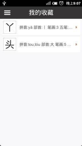 新华字典 离线版截图4