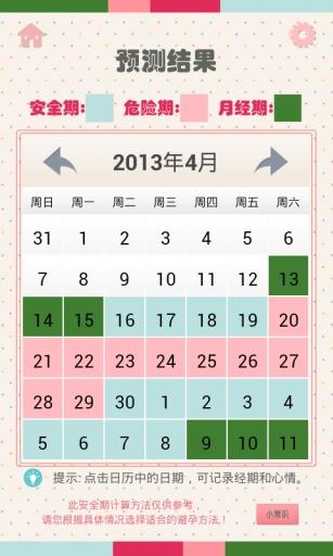 玩免費生活APP|下載女性生理周期日历 app不用錢|硬是要APP