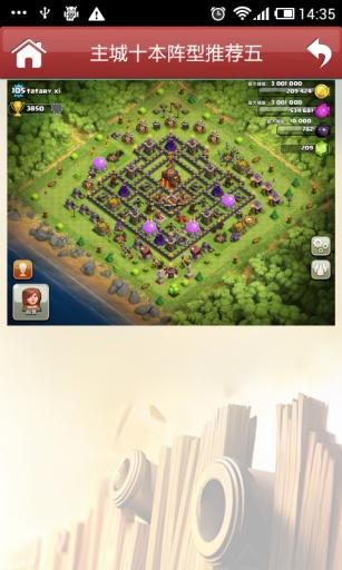 玩免費生活APP|下載COC部落战争微乐游戏助手 app不用錢|硬是要APP