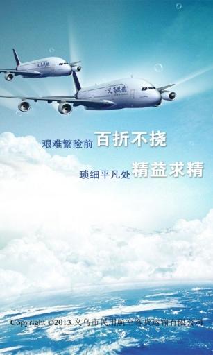 我们的目标是:有飞机的地方就有我们义乌市民用航空