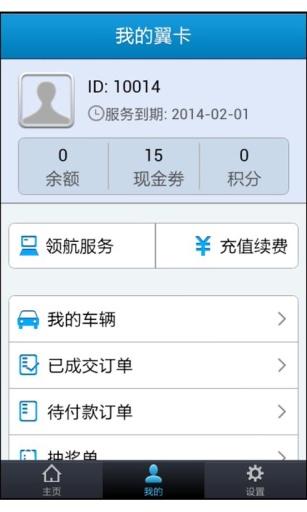 违章查询、违章办理、紧急救援、汽车资讯-翼卡在线 生活 App-愛順發玩APP