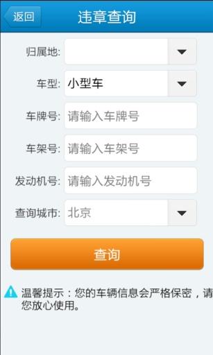 违章查询、违章办理、紧急救援、汽车资讯-翼卡在线 生活 App-癮科技App