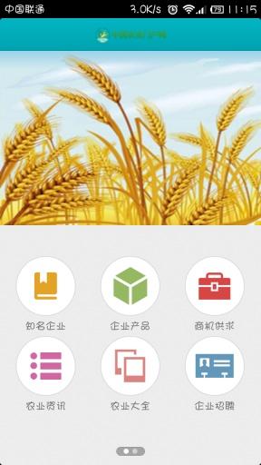 中国农业门户网