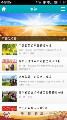 玩免費新聞APP|下載中国农业门户网 app不用錢|硬是要APP
