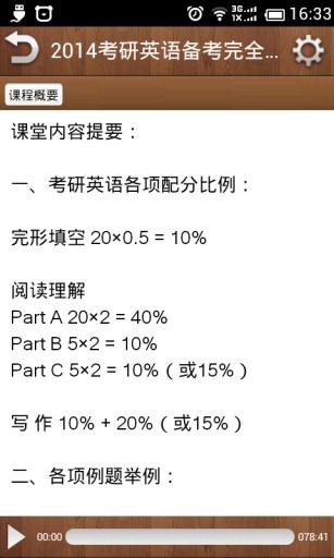 考研公开课截图3