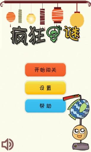 免費益智App|疯狂灯谜|阿達玩APP