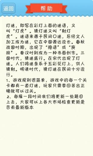 疯狂灯谜 益智 App-愛順發玩APP