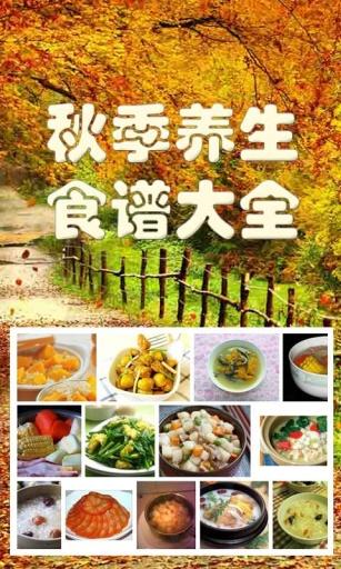 秋季养生食谱大全