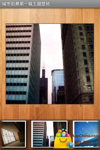 城市街景第一辑主题壁纸 1.0.0手机版免费下载图片