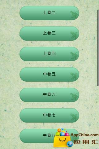 【免費書籍App】地藏菩萨本愿经(拼音版)-APP點子