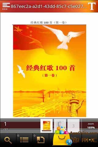 玩書籍App 经典红歌100首卷九免費 APP試玩