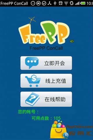 FreePP ConCall电话会议软件