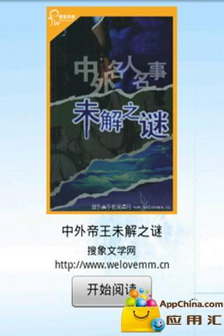 玩書籍App|中外帝王未解之谜免費|APP試玩