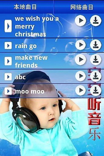 宝宝音乐截图2