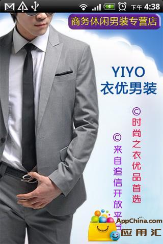 YIYO衣优男装 生活 App-癮科技App