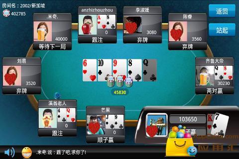 玩免費棋類遊戲APP|下載博乐德州扑克 app不用錢|硬是要APP