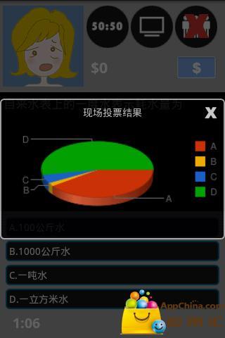 【免費益智App】KF百万富翁-APP點子