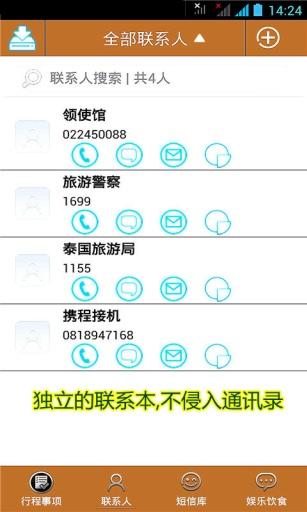 旅游行程助手 生活 App-愛順發玩APP