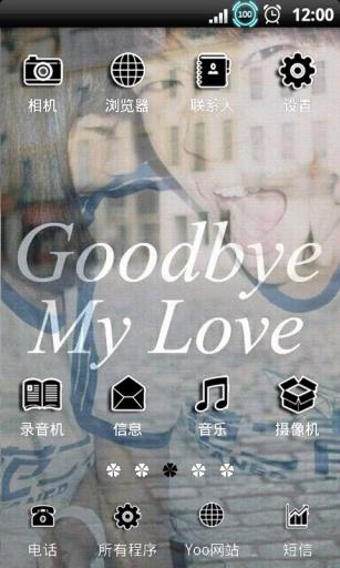 YOO主题-再见我的爱 工具 App-癮科技App