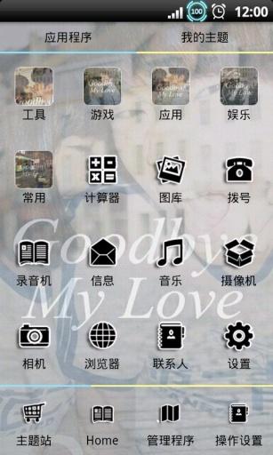 YOO主题-再见我的爱 工具 App-愛順發玩APP