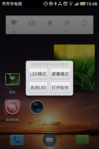 LED闪光灯手电筒截图3