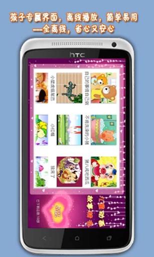 儿童故事精选-宝宝童话故事 英语学习 幼儿故事