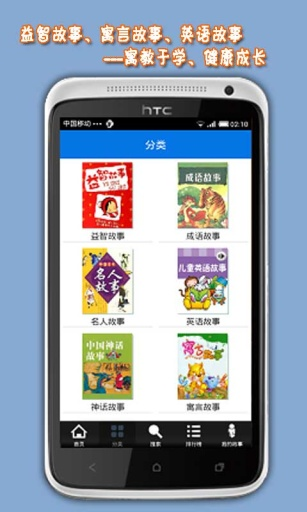 儿童故事精选-宝宝童话故事 英语学习 幼儿故事截图1
