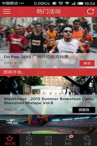 【免費生活App】爱运动-APP點子