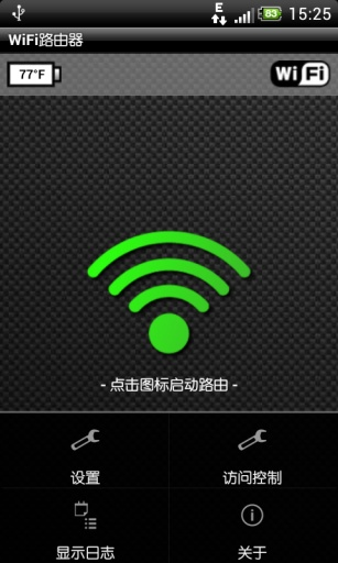 WiFi路由器截图1